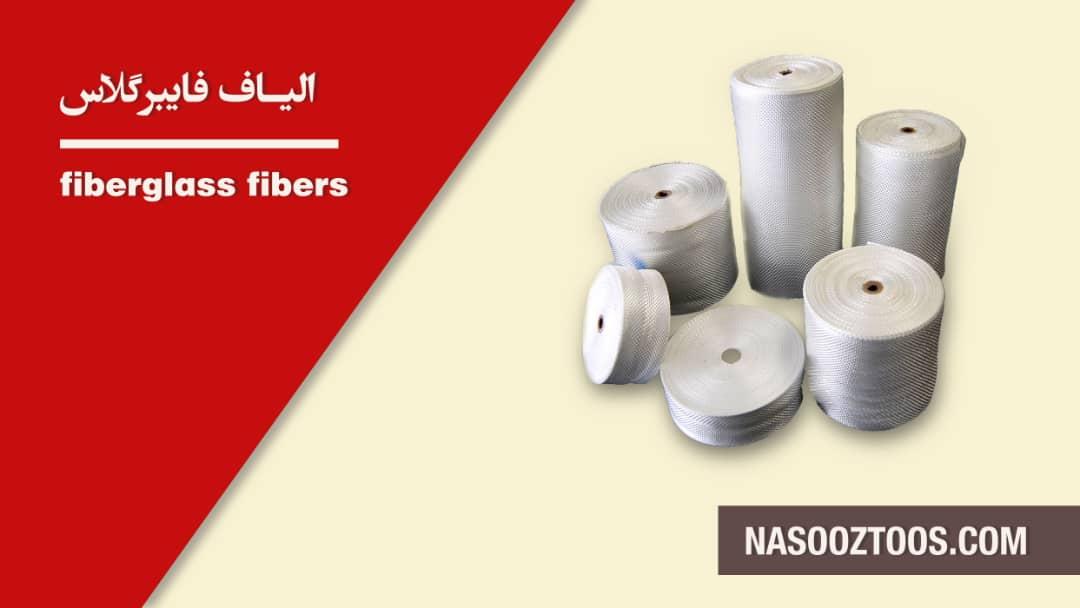 Fiberglass fibers