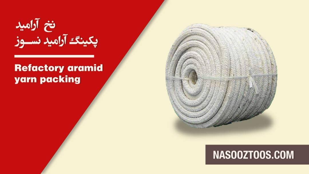 Aramid Yarn Packing Aramid Refractory