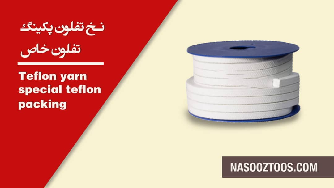 Teflon yarn special Teflon packing