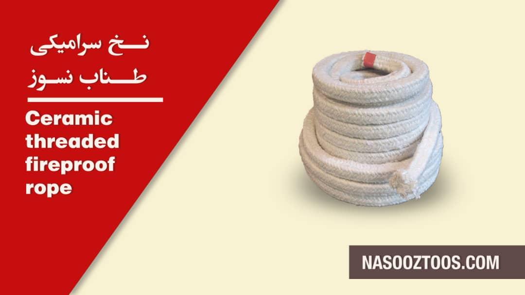 Ceramic Threaded Fireproof Rope