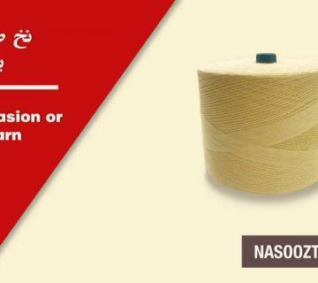 Anti-wear Kevlar yarn