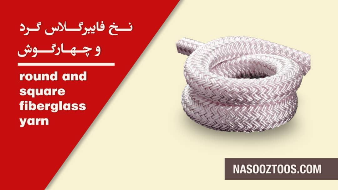 Round and square fiberglass yarn