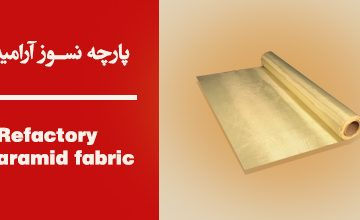refactory aramid fabric