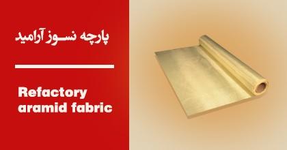 refactory aramid fabric