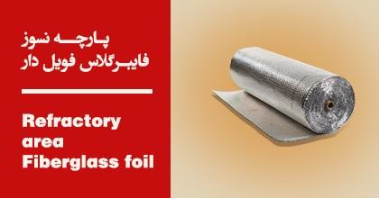 refactory area fiberglass foil