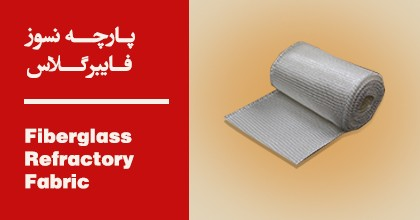 Fiberglass Refractory Fabric