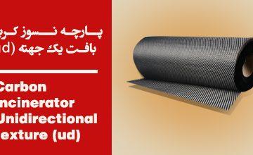 One-way carbon fiber fabric