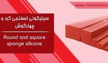 Round and square sponge silicone