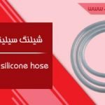 Refractory silicone hose