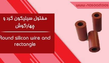 Round silicon wire and rectangle