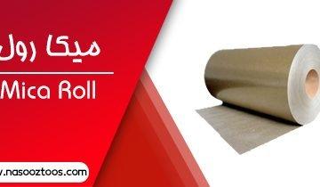 Mica Roll