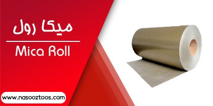 Mica Roll