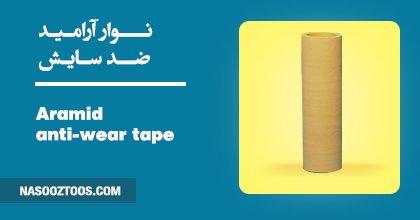 Aramid anti-wear tape