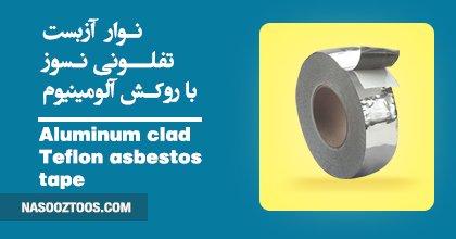 Teflon asbestos refractory lining with aluminum cladding