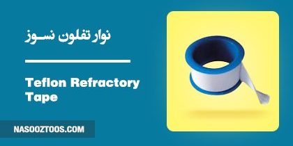 Teflon Refractory Tape