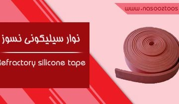 Refractory Silicone Tape