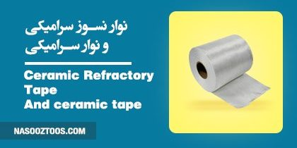 Ceramic Refractory Tape and Ceramic Tape