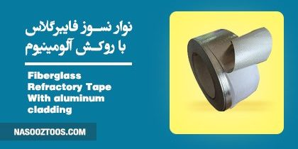 Fiberglass Refractory Strip with Aluminum Cladding