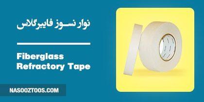 Fiberglass Refractory Tape