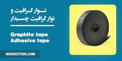 Graphite adhesive tape