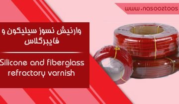 Silicone and fiberglass refractory varnish