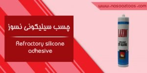 Refractory silicone adhesive