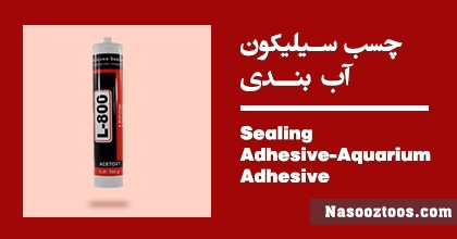 Silicone sealing adhesive