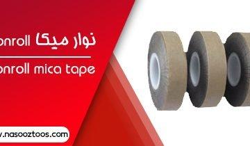Vonroll Mica Tape