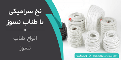 Ceramic yarn or fireproof rope