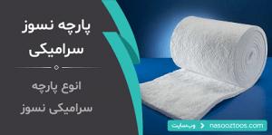 Ceramic Refractory Fabric